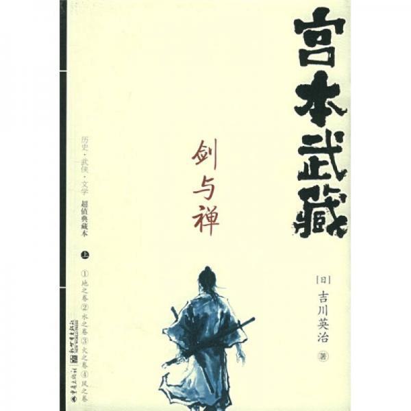 宫本武藏·剑与禅(上下)