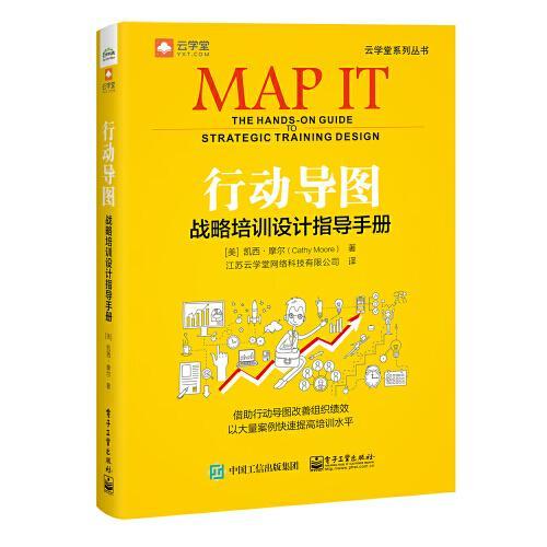 行動導圖:戰略培訓設計指導手冊