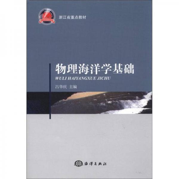 浙江省重点教材:物理海洋学基础