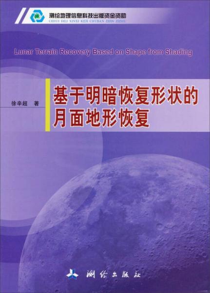 Lunar terrain restoration based on light and dark restoration shapes