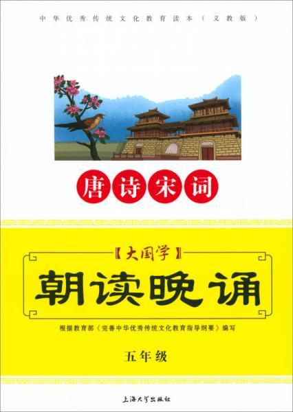 中华优秀传统文化教育读本:大国学朝读晚诵(五年级 唐诗宋词 义教版)