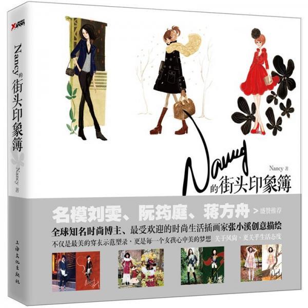 Nancy的街头印象簿