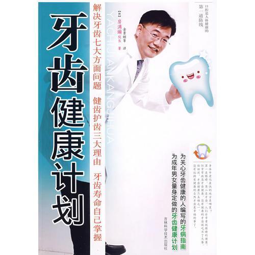 牙齿健康计划