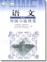 I new course standard high school Chinese foreign novel appreciation elective IB