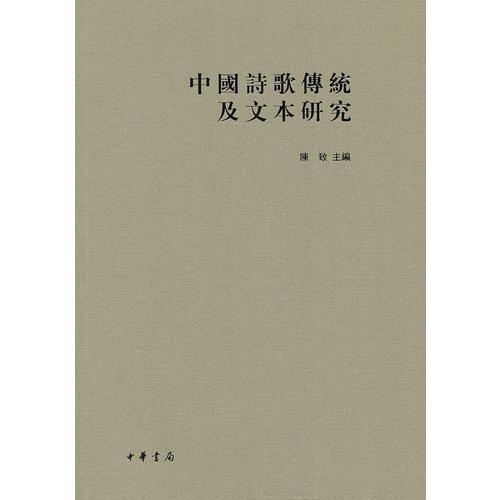 中国诗歌传统及文本研究