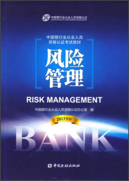 China Banking Industry Qualification Examination Textbook: Risk Management (2013 Edition)
