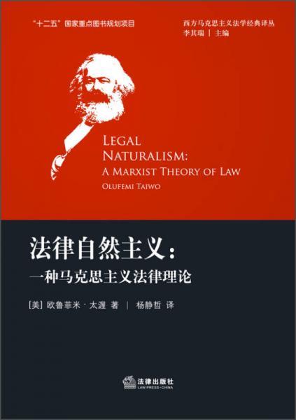 法律自然主义:一种马克思主义法律理论