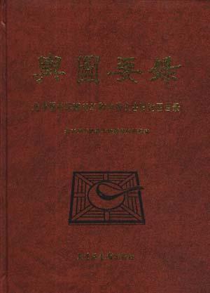 舆图要录――北京188直播馆藏6827种中外文古旧地图目录