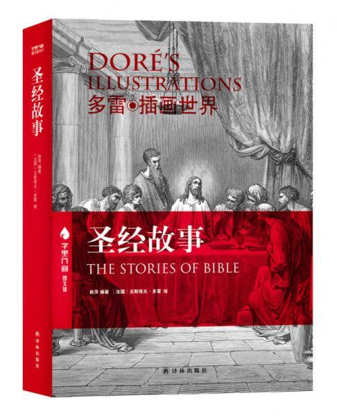 字里行间图文馆:圣经故事