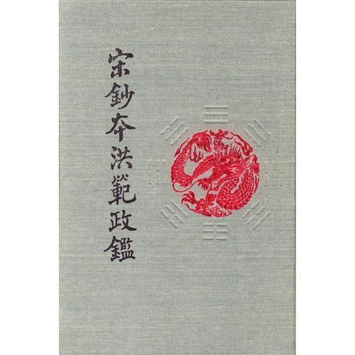 宋钞本洪范政鉴(影印版)