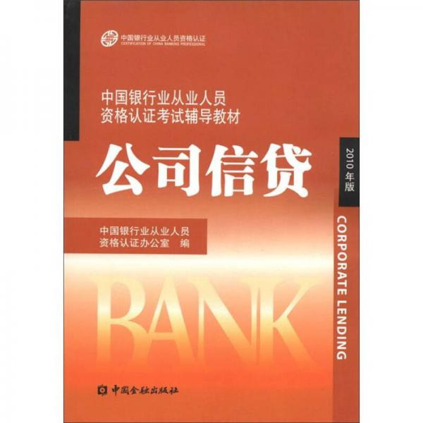 China Banking Cluster Qualifications Examination Tutorials: Corporate Credit (2010 Edition)