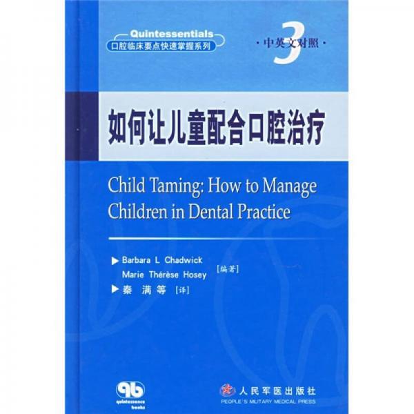 如何让儿童配合口腔治疗(中英文对照)