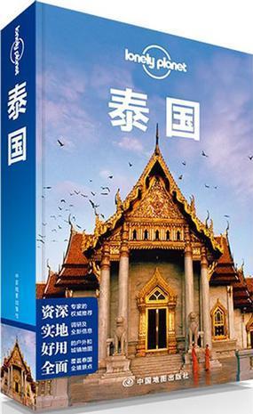 Lonely Planet:娉板�斤�2013骞村�ㄦ�扮��锛�