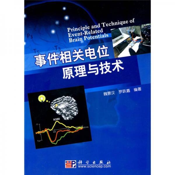 事件相关电位原理与技术