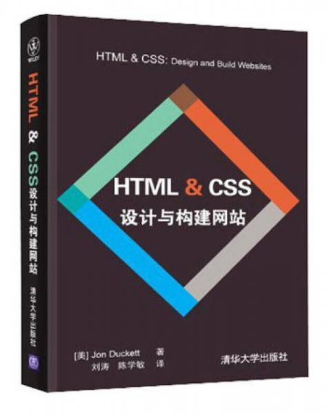 HTML & CSS璁捐�′���寤虹�绔�