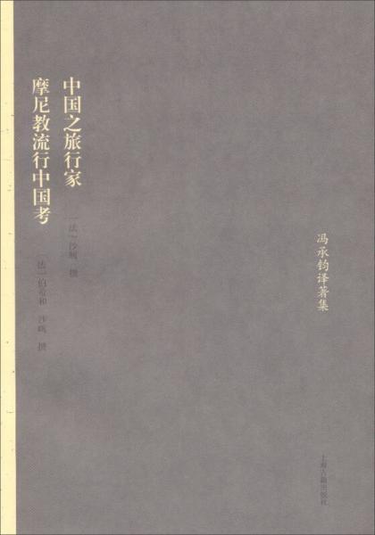 中国之旅行家 摩尼教流行中国考