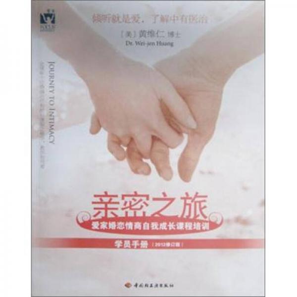 亲密之旅(学员手册)