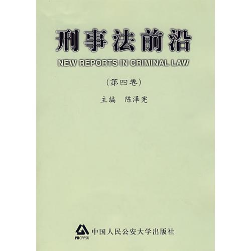 刑事法前沿(第四卷)