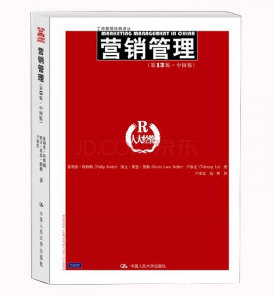 Marketing Management (13th Edition) (China Version)