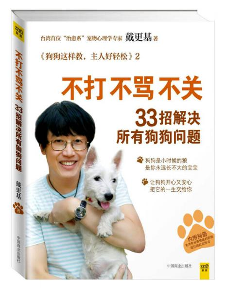 Do n't fight, scold, do n't care, 33 tricks to solve all dog problems