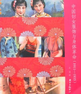 中国妇女服装网www.vhao.net与身材革命(1911-1935)