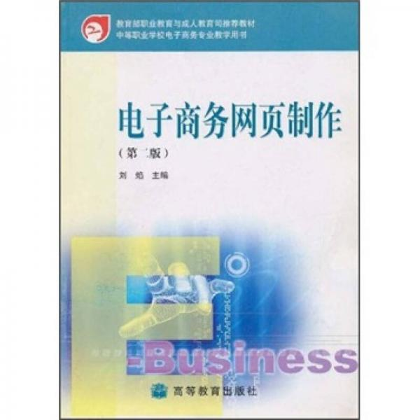 Recommended Textbook by the Department of Vocational Education and Adult Education of the Ministry of Education: E-commerce Web Page Production (2nd Edition)