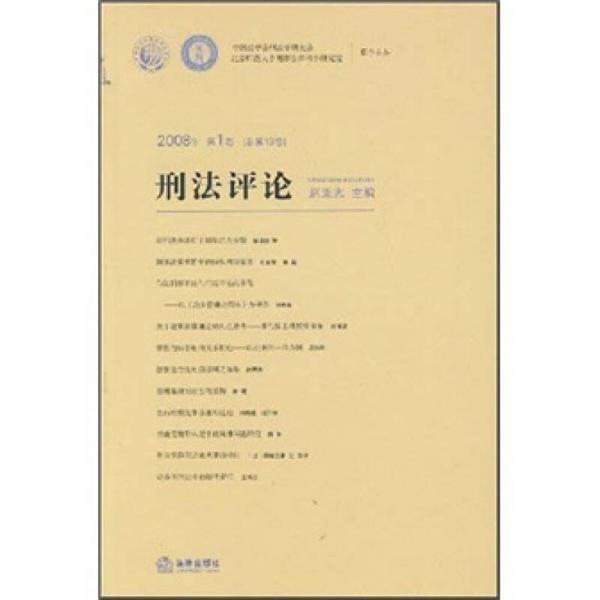 刑法评论(2008年第1卷)(总第13卷)