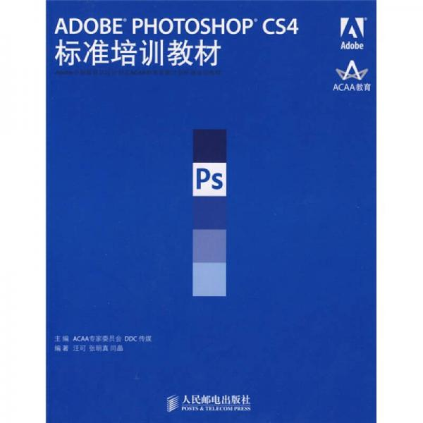 ADOBE PHOTOSHOP CS4标准培训教材
