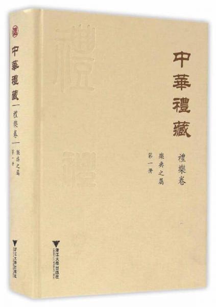 中华礼藏·礼乐卷:乐典之属·第一册