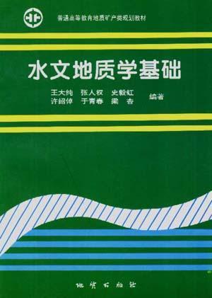 Hydrogeological basis