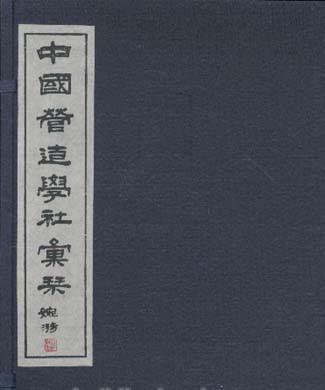 中国营造学社汇刊(共23册)