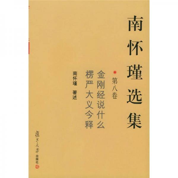 南怀瑾选集(第8卷)