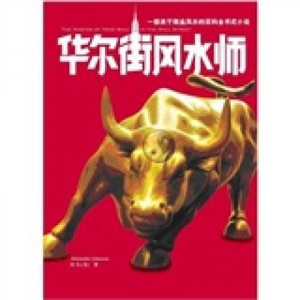 Wall Street Feng Shui