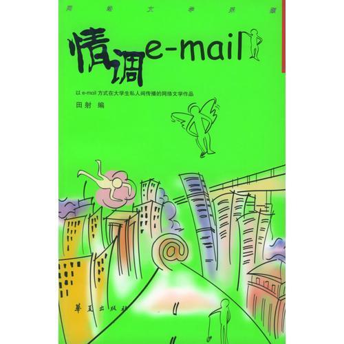 情调e-mail