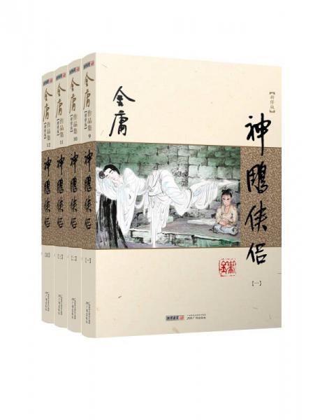 (朗声新修版)金庸作品集(09-12)-神雕侠侣(全四册)