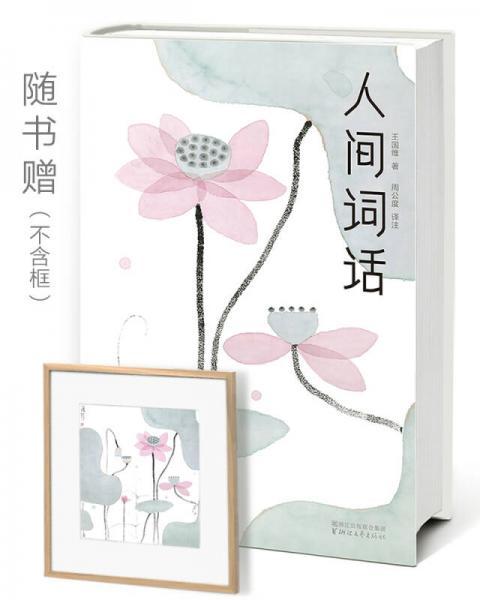 人间词话(全本全译全注,精装插图珍藏!)(作家榜出品)