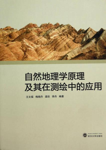 Principles of physical geography and its application in surveying and mapping