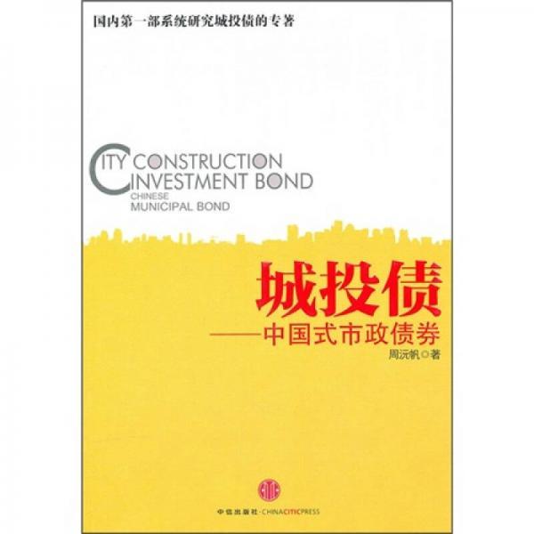Urban investment bonds