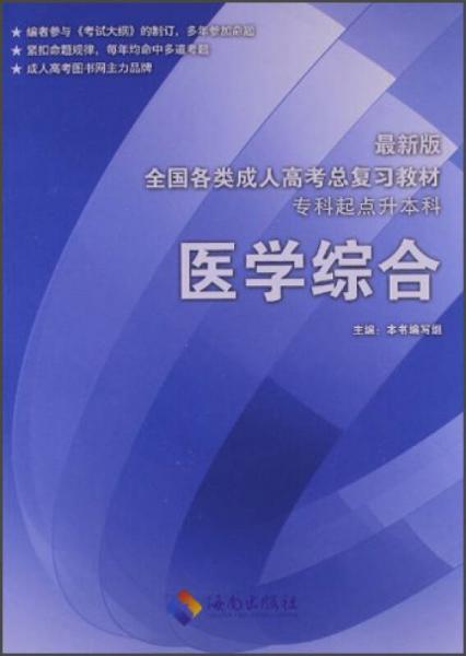 全国各类成人高考总复习教材(专科起点升本科):医学综合(2013年最新版)