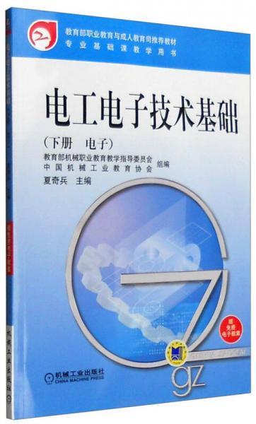 电工电子技术基础(下册 电子)
