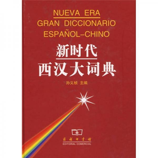 新时代西汉大词典