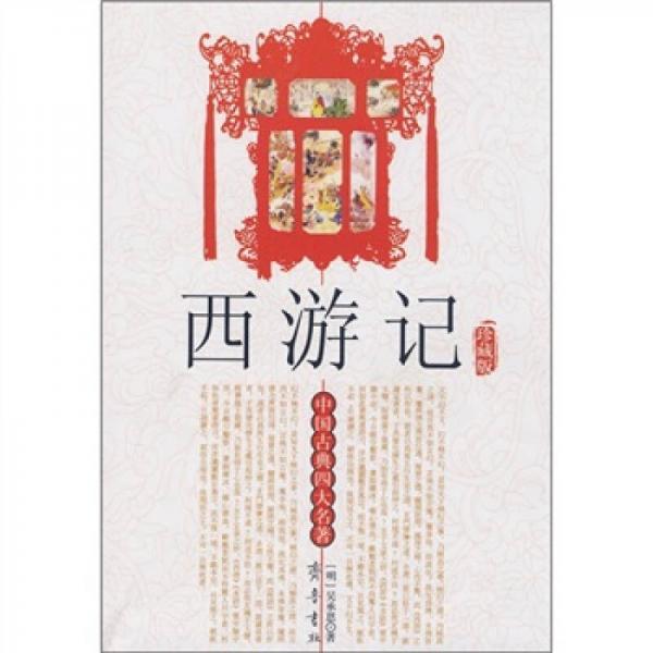 中国古典四大名着:西游记(珍藏版)
