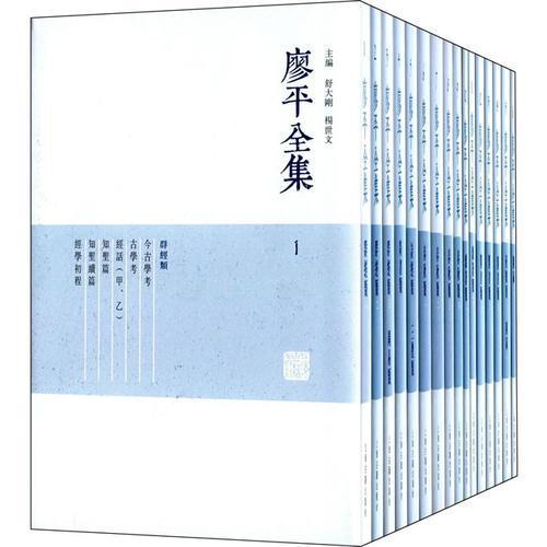 廖平全集(全十六册)