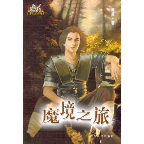 魔境之旅/腾龙奇幻书系