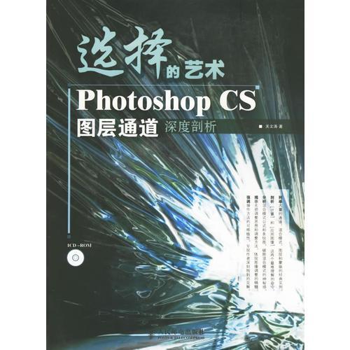 选择的艺术PhotoshopCS图层通道深度剖析