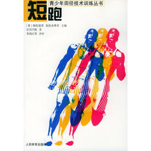 短跑——青少年田径技术训练丛书