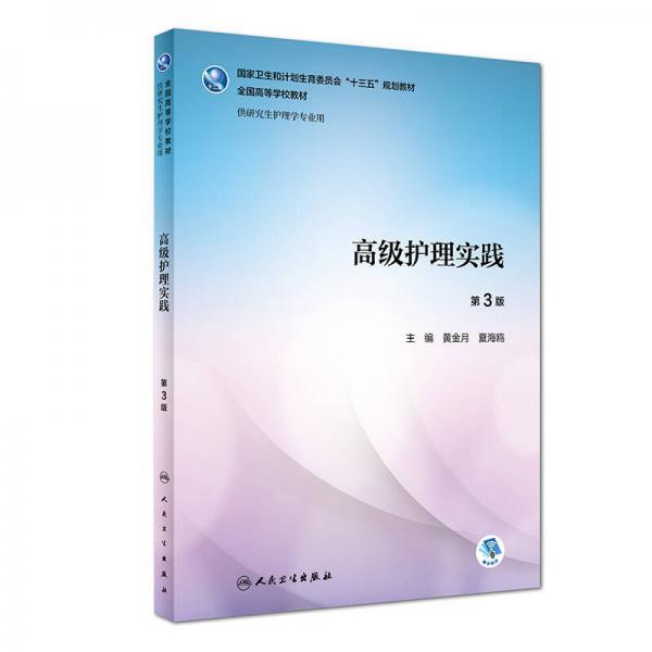 Advanced Nursing Practice (3rd Edition / Graduate Nursing / Value Added)