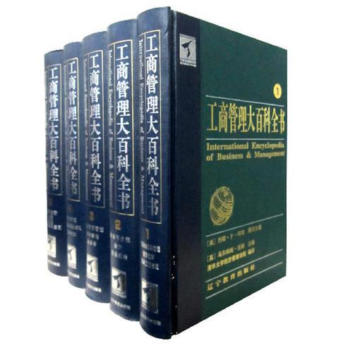工商管理大百科全书(全五卷)