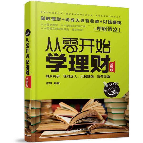 从零开始学理财(全新版)