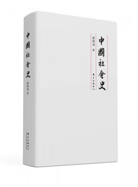 中国社会史